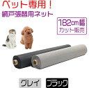 抗菌 ペットディフェンス アルファ 182cmx1m〜15m #20 相当 切売 網戸張り替え用網 防虫ネット 犬猫ペット用 脱走防止…
