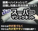 網戸 ネット ダイオ化成 スーパーマジックネット 24メッシュ(約):幅91cm×長さ2m 色:銀/黒 網戸張替用防虫ネット…