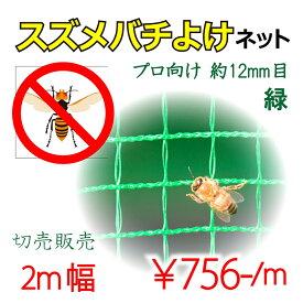 養蜂用 スズメバチ対策ネット ダイオネット1212 約12mm目 緑 2m幅 切売 ミツバチ・オス蜂が通りやすい網目が大きめのタイプ お好みの長さ(m単位)でご注文 (代引き不可) ダイオ化成 【養蜂向け】 【代引き対象外】