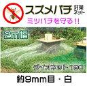 養蜂用 スズメバチ対策ネット ダイオネット190 約9mm目 日本製 2m幅 切売 オオスズメバチが通れない ミツバチを守る丈…