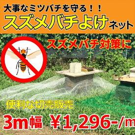 養蜂用 スズメバチ対策ネット ダイオネット190 約9mm目 日本製 白 3m幅 切売 オオスズメバチが通れない、ミツバチ保護用の丈夫なネット お好みの長さ(m単位)でご注文 ダイオ化成 養蜂 熊蜂 【代引不可】
