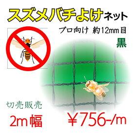 養蜂用 スズメバチ対策ネット ダイオネット1212 約12mm目 黒 2m幅 切売 ミツバチ・オス蜂が通りやすい網目が大きめのタイプ お好みの長さ(m単位)でご注文 (代引き不可) ダイオ化成 【養蜂向け】 【代引き対象外】