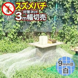 養蜂用 スズメバチ対策ネット ダイオネット190 約9mm目 日本製 3m幅 切売 オオスズメバチが通れない ミツバチ保護用の丈夫なネット お好みの長さ(m単位)でご注文 ダイオ 養蜂 熊蜂 【代引不可】