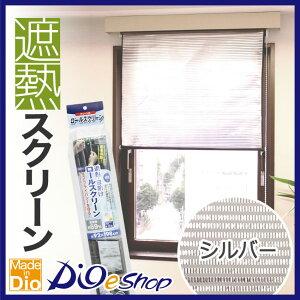 遮熱・日除け ロールスクリーン(室外設置用) シルバー/黒 92cmx198cm チェーン式で簡単昇降 風を通して日差しをカット 遮熱性に優れたタイプ すだれのように効果的な 日よけ 西日よけ シェー