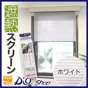 遮熱ロールスクリーン ホワイト 92cmx198cm チェーン式で簡単昇降 自然ない色合い 風通しがよくどんな窓辺にもぴったり 室内のプライバシー保護にも すだれのように効果的な 日よけ 西日よけ