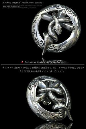 【diosbras-ディオブラス-】【品番PG】diosbrasオリジナルスネーク蛇ヘビ&クロスコンチョ【L】アラベスク透かし彫りトライバルコンチョシルバー925(ネジ式)