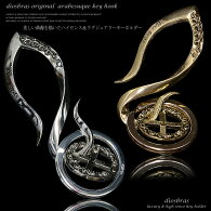 【diosbras-ディオブラス-】キーフックキーチェーン真鍮BRASSブラス釣り針フック