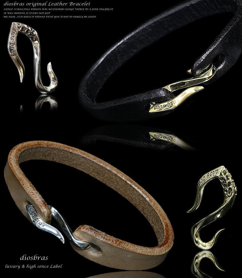 【diosbras-ディオブラス-】レザーブレスレット フック シルバー925製 真鍮製 サドルレザー ブラック 黒 ナチュラル タン 本革 牛革 【SA】
