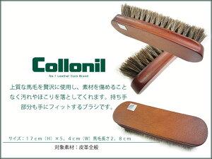 コロニルcollonil馬毛ブラシ