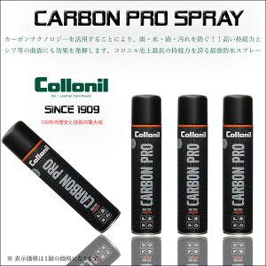 『コロニルカーボンプロ300ml』【collonil防水シューズケアケア用品靴シューズ防水スプレー】