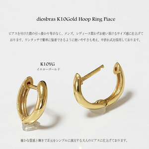 K10中折れ式フープピアス(10mmセミラウンド)(10金10kゴールド製)ホワイトゴールドイエローゴールドピンクゴールドリングピアスユニセックスメンズレディース男女兼用
