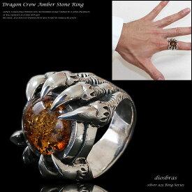 【シルバーリング】【アンバーリング】【シルバーアクセサリー】琥珀 ドラゴン 龍 竜 クロウ 爪 スカル ボーンハンド ドクロ スカルリング シルバーアクセサリー メンズ シルバーリング 指輪 シルバー925 メンズアクセサリー 大きいサイズ 送料無料