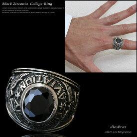 カレッジリング シルバーリング カレッジリング ブラックジルコニア シルバーアクセサリー メンズ シルバーリング 指輪 シルバー925 メンズアクセサリー シルバー925 シルバーリング メンズ スターリングシルバー 指輪 ring silver925 銀 男性 女性 レディース