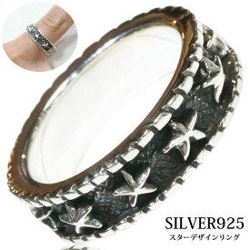 リング スター|星||全面 スター|立体的 シルバー925 シルバーアクセサリー 指輪 リング / シルバー メンズ シルバーリング 指輪 シルバー925 メンズアクセサリー【メール便なら全国送料無料】