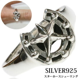 ホースシューリング 指輪 メンズ レディース フェザーリング 送料無料 幸運リング馬蹄リングモチーフ◇スターホースシューリング シルバー925リング
