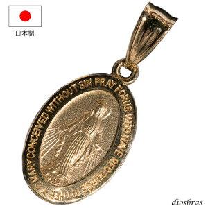 日本製 マリア メダイ マリア様 コイン ペンダント k18 トップのみ ペンダント単品 コイン シンプル ゴールド ペンダント 18k メンズ レディース クロスペンダント 18金 チャーム ク