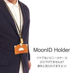 idカードホルダー・idカードケース 革(本革・レザー・ヌメ革)おしゃれな レディース メンズ の(縦型・横型 )IDカードホルダー 名札 社員証 定期入れ パスケース 鍵カード入れ としても
