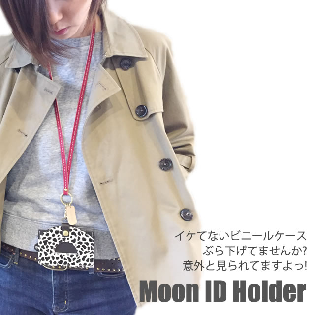 idカードホルダー・idカードケース ハラコ 革(本革・レザー・ヌメ革)おしゃれな レディース メンズ の(縦型・横型 可)ID ケース 名札 社員証 定期入れ パスケース としても 名入れ可