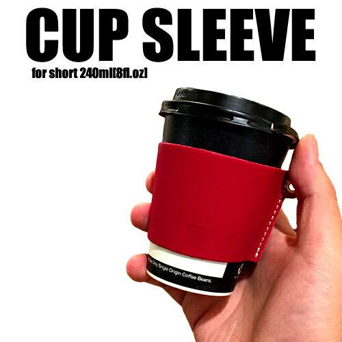 【Diral】コーヒースリーブ カップスリーブ【ショート用】 本革(ヌメ革・レザー)。スタバ(スターバックス)で大活躍 おしゃれな 革小物(入れ物)熱い コーヒーカバー