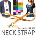 ネックストラップ レザー 本革 ヌメ革 ストラップ 日本製
