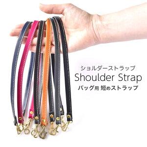 【ショルダーストラップ】ヌメ革のショルダーストラップレザーカワイイちょっとしたプレゼント日本製オシャレ財布用肩掛け