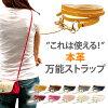 Shoulder strap and shoulder strap leather / long strap / strap leather / strap / strap Nume leather / strap shoulder / strap accessariporch / strap luxury / strap Japan leather