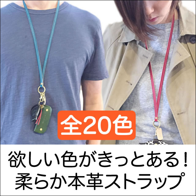【Diral】ネックストラップ 本革(レザー ヌメ革) メンズ レディース【 idカードホルダー IDケース パスケース キッズ携帯 鍵 用おしゃれなストラップ 】【リール キーを付けて キーホルダーとしても。ショルダーストラップ/カラビナと共にシルバーが人気 代官山 日本製】