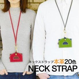 【Diral】ネックストラップ 本革(レザーストラップ ヌメ革) メンズ レディース【 idカードホルダー IDケース パスケース キッズ携帯 鍵おしゃれな 】【リール キーを付けて キーホルダーとしても。ショルダーストラップ/カラビナとかわいいシルバーが人気 代官山 日本製