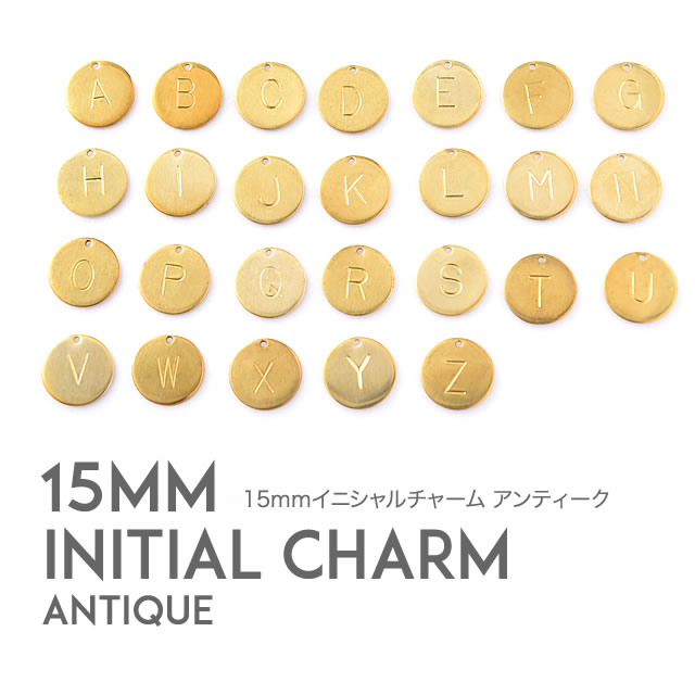 イニシャル チャーム (真鍮 無垢 ) 15mm イニシャルチャーム (ABCDEFGHIJKLMNOPQRSTUVWXYZ) アルファベットを手打ち刻印 かわいい おしゃれな アルファベットチャーム