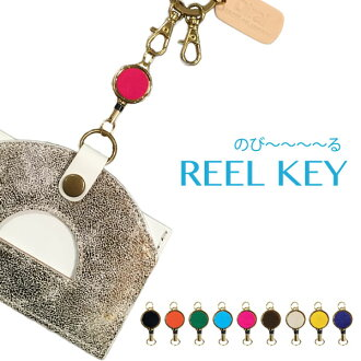 Real key REEL KEY lanyard key ring with leather leather