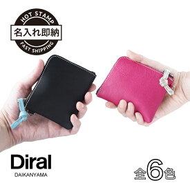 小さい 財布 コンパクト 本革(レザー ヌメ革)レディース メンズ 薄い 極小 コンパクトな 小ぶりで おしゃれな お財布 サイフ 小銭入れ カード入れ としても。L字ジップ 以外と大容量 ブランド Diral