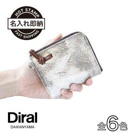 小さい 財布 コンパクト シルバー 本革(レザー ヌメ革)レディース メンズ 薄い 極小 コンパクトな 小ぶりで おしゃれな お財布 サイフ 小銭入れ カード入れ としても。L字ジップ 以外と大容量 ブランド Diral