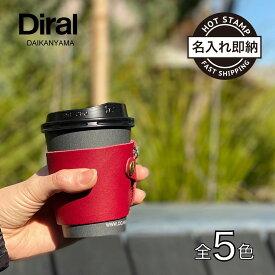 【Diral】コーヒースリーブ カップスリーブ【ショート・トール・グランデ用】 本革(ヌメ革・レザー)。スタバ(スターバックス)で大活躍 おしゃれな 革小物(入れ物)熱い コーヒーカバー
