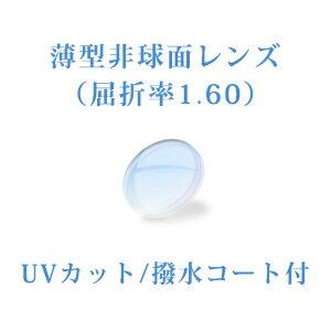 メガネレンズ 薄型非球面レンズ 屈折率1.60 UVカット(UV400) 無色 2枚一組 【オプション専用】 商品到着後にレビューを書いて次回使えるクーポンをGET!10P03Dec16