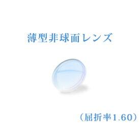 メガネレンズ 薄型非球面レンズ 屈折率1.60 UVカット(UV400) 無色 2枚一組 【オプション専用】 商品到着後にレビューを書いて次回使えるクーポンをGET!