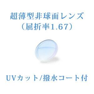 メガネレンズ 超薄型非球面レンズ 屈折率1.67 UVカット(UV400) 無色 2枚一組 【オプション専用】 商品到着後にレビューを書いて次回使えるクーポンをGET!10P03Dec16