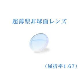 メガネレンズ 超薄型非球面レンズ 屈折率1.67 UVカット(UV400) 無色 2枚一組 【オプション専用】 商品到着後にレビューを書いて次回使えるクーポンをGET!