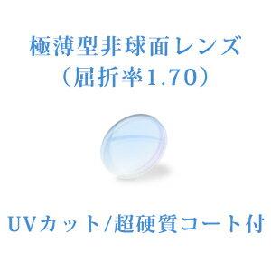 メガネレンズ 極薄型非球面レンズ 屈折率1.70 超硬質コートUVカット(UV400) 無色 2枚一組 【オプション専用】商品到着後にレビューを書いて次回使えるクーポンをGET!10P03Dec16