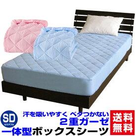 【あす楽】 ベッドパッド セミダブル ボックスシーツ 送料無料ベッドパッドのいらないベッド用ボックスシーツセミダブル 120×200×30cm綿 二重 ガーゼ 綿100%ベッドパットとベッドシーツの一体型【★★】