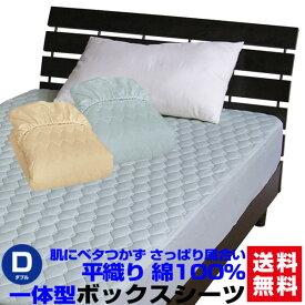 【あす楽】 ベッドパッド ダブル ボックスシーツ 送料無料綿 平織り ボックスシーツ のいらない ベッドパッドボックスシーツ + ベッドパッド の一体型ダブル 140×200×30cm【★★】
