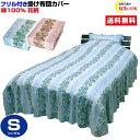 【あす楽】 布団カバー シングル 掛布団カバー 送料無料花柄 フリル付き ベッド用掛布団カバー普通の掛け布団が綺麗な…