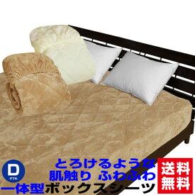 【あす楽】 ベッドパッド ダブル ボックスシーツ 送料無料とろけるような肌触りの毛布生地で製造あったか ベッドパッド ダブル 140×200×30cm新商品 ボックスシーツ+ベッドパッドの一体型ボックスシーツのいらないベッドパッド【★★】