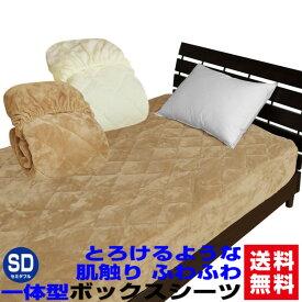 【あす楽】 ベッドパッド セミダブル ボックスシーツ 送料無料とろけるような肌触りの毛布生地で製造あったか ベッドパッド セミダブル 120×200×30新商品 ボックスシーツ+ベッドパッドの一体型ボックスシーツのいらないベッドパッド【★★】