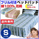 シングル ベッドパットベッド フレーム