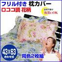 【あす楽】【ネコポス対応】 枕カバー ピローケース 43×63cmロココ調 花柄 フリル付ピロケース洗濯後の乾きに早い生…