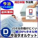 【あす楽】 今治タオルケット ダブル 日本製夏 涼しく 冬 暖か パイルが抜けにくい洗える 綿 マイヤー織り タオルケッ…