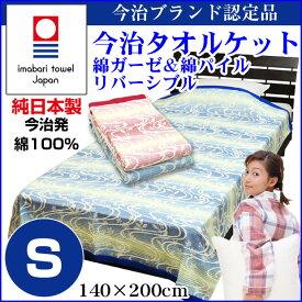今治タオルケット綿ガーゼ&綿パイルリバーシブルタオルケット今治マーク付き日本製