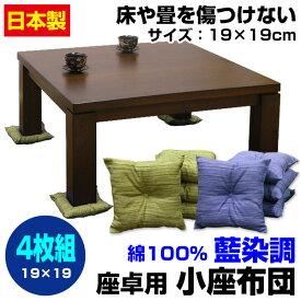 藍染調座卓用小座布団(4枚組)