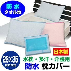 防水枕カバーアイスノン