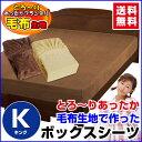 【あす楽】 ボックスシーツ キング ベッドシーツ 送料無料毛布生地で作った とろ〜りあったかベッド用 ボックスシーツ…